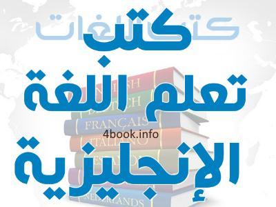 تحميل افضل كتاب لتعلم اللغة الانجليزية مجانا برابط واحد pdf