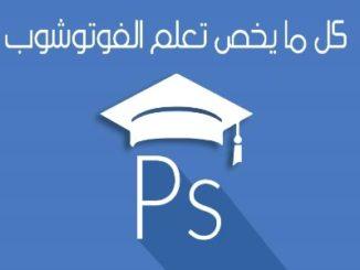 ,دروس فوتوشوب cs5 عربي pdf