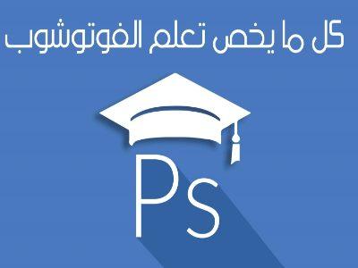 تحميل كتاب تعليم الفوتوشوب cs6 بالعربي pdf برابط مباشر مجانا