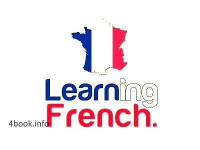 تحميل كتاب تعلم قواعد اللغة الفرنسية باللغة العربية للمبتدئين