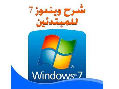 تعلم تحميل وتنصيب ويندوز 7 بنفسك مجانا windows 7