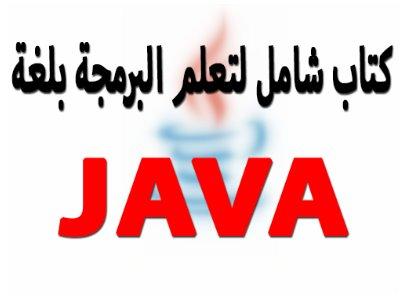 تحميل كتاب تعلم لغة الجافا من الصفر حتى الاحتراف Java