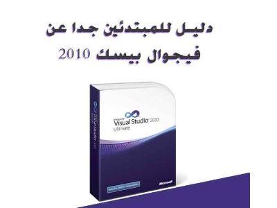 تحميل كتب تعلم فيجوال بيسك مجانا للكمبيوتر والاندرويد pdf