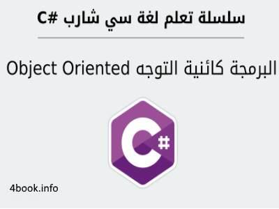 تعلم واحترف البرمجة بلغة السي شارب مجانا pdf