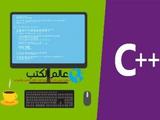 تحميل كتاب تعلم لغة البرمجة سي بلس بلس ++c للمبتدئين