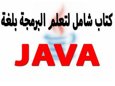 تعلم البرمجة بلغة الجافا مجانا - تحميل كتب برمجة Programming languages