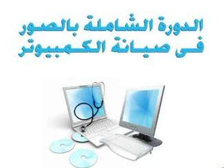 تصليح الكمبيوتر في البيت PDF