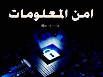 تحميل كتاب امن وحماية المعلومات الالكترونية مجانا pdf برابط مباشر