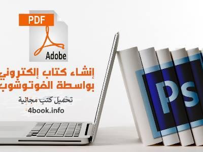 تحميل كتاب كيف تصنع كتاب الكتروني بصيغة pdf مجانا