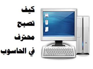 اساسيات الحاسوب ونظم التشغيل ويندوز 7