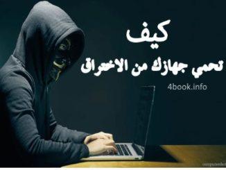 كيف احمي جهازي من التجسس والاختراق