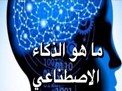 تحميل كتاب علم الذكاء الإصطناعي وتطبيقاته pdf