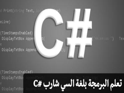 تحميل كتاب تعلم البرمجه بلغة السي شارب مجانا pdf