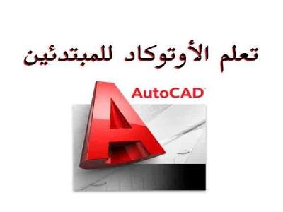 تحميل كتاب تعلم الاوتوكاد للمبتدئين بالعربي مجانا pdf 2018