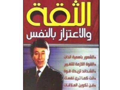 كتب ابراهيم الفقي تحميل مجاني pdf