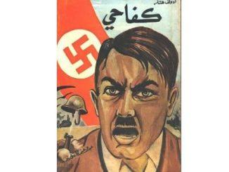 كتاب كفاحي لهتلر النسخة الاصلية pdf