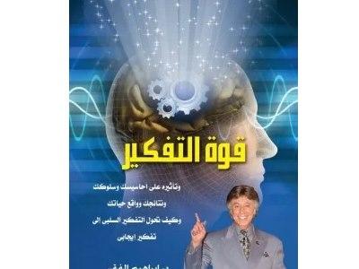 تحميل كتاب فن التعامل مع الناس للدكتور ابراهيم الفقى pdf