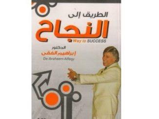 كتاب الطريق الى النجاح ابراهيم الفقي PDF