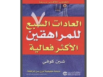 تحميل كتب تطوير الذات اون لاين كتاب العادات السبع للمراهقين الاكثر فعالية Pdf تحميل كتب Kutub Download