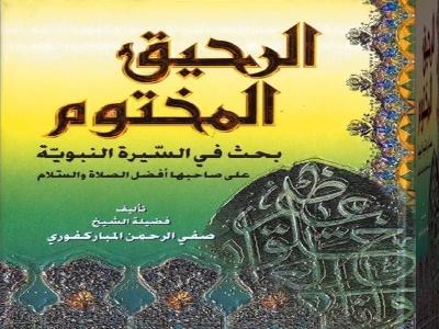تحميل موسوعة القران علم وبيان pdf