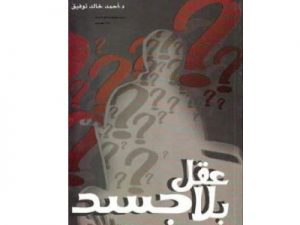 تحميل رواية غرور عاشق وكبرياء متيمة pdf