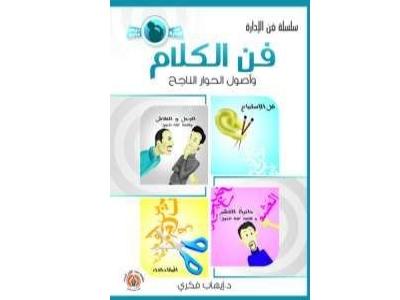تحميل كتاب فن الحوار والحديث ابراهيم الفقي pdf